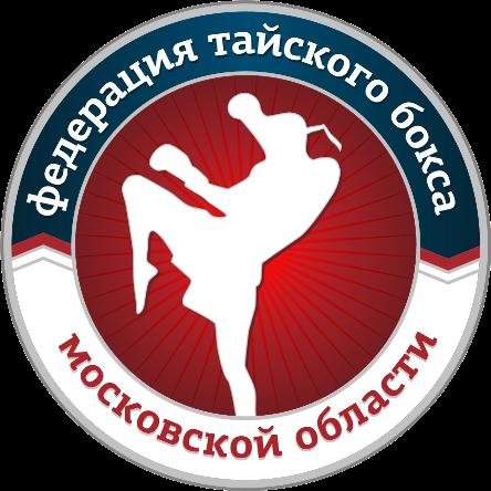 Сборная Московской области по Тайскому боксу.