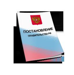 Постановление Правительства РФ от 06.09.2014