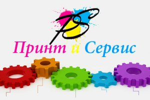 Принт и Сервис Наро-Фоминск
