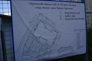 Новый детский сад по улице Куркоткина