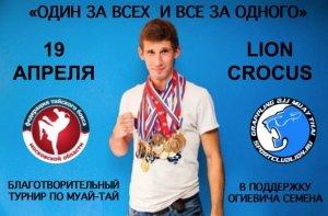 Федерация Тайского бокса Московской области