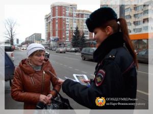 ОГИБДД Наро-Фоминска проводит оперативно-профилактическое мероприятие Пешеходный переход