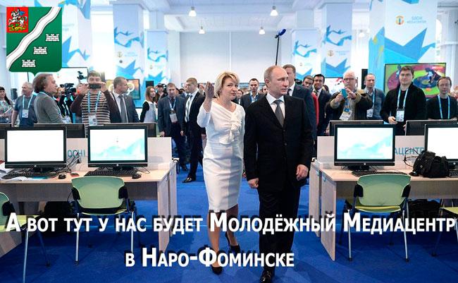 Молодёжный медиацентр в Наро-Фоминске