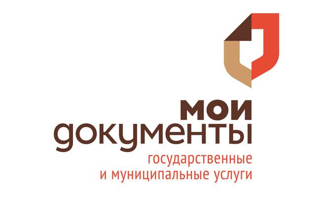 МФЦ Наро-Фоминского района. Госуслуги Наро-Фоминск