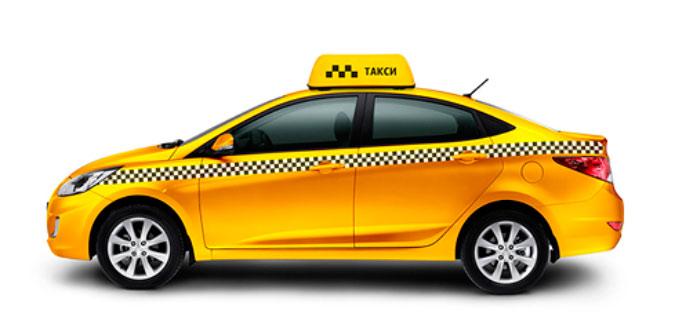 Такси Наро-Фоминск