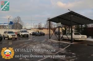 Госуслуги Наро-Фоминск. ГИБДД
