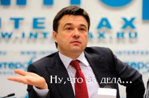 Андрей Воробьёв рассказал о своём досуге 8 марта