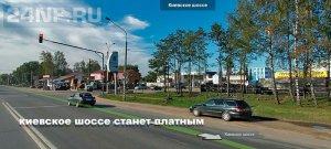 Киевское шоссе станет платным после реконструкции