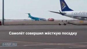 Видео жесткой посадки самолёта без переднего шасси сняли очевидцы в Астане