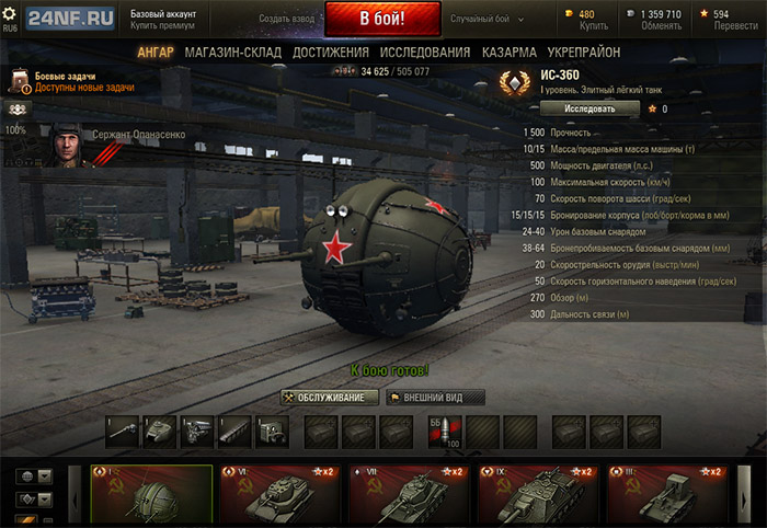 World of Tanks танк ИС-360 первоапрельские бои на Тёмной стороне Луны