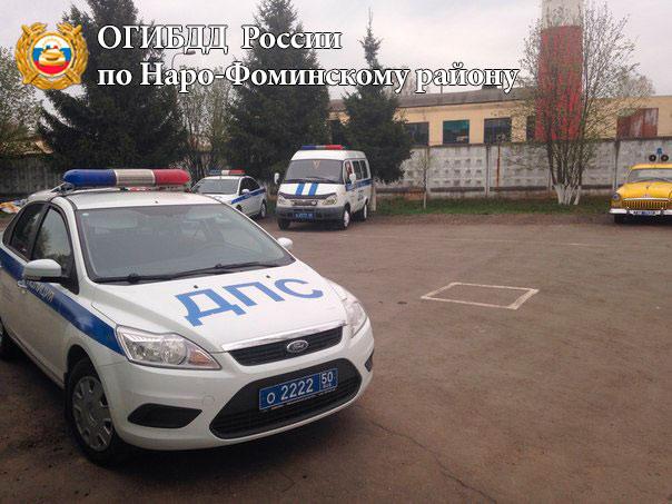 Госуслуги ОГИБДД Наро-Фоминского района