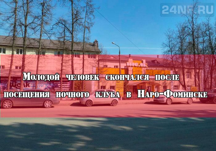 Молодой человек скончался после посещения ночного клуба в  Наро-Фоминске