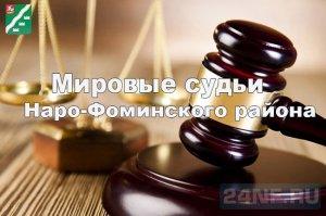 Мировые судьи Наро-Фоминского района