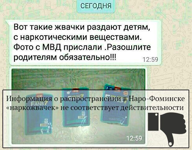 Информация о распространении в Наро-Фоминске «наркожвачек» не соответствует действительности