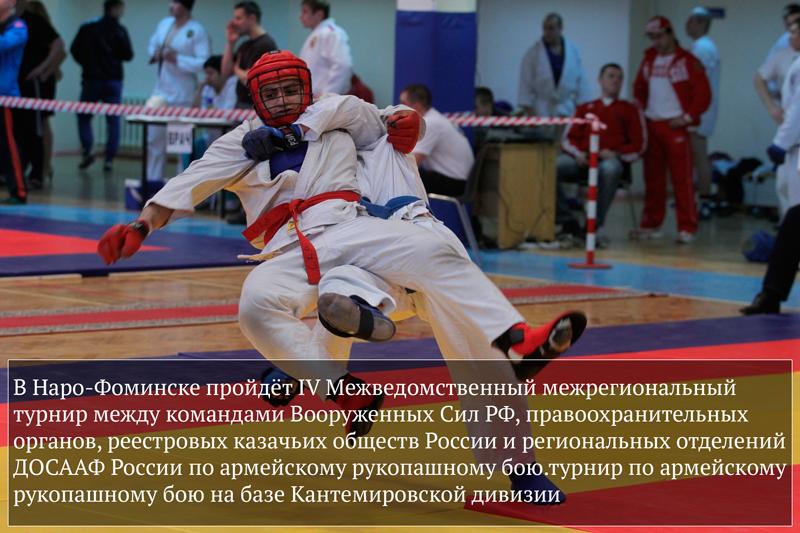В Наро-Фоминске пройдёт турнир по армейскому рукопашному бою на базе Кантемировской дивизии