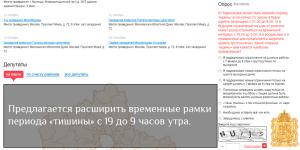 Жители Подмосковья могут принять участие в опросе на сайте Мособлдумы о приемлемых часах «тишины» в регионе
