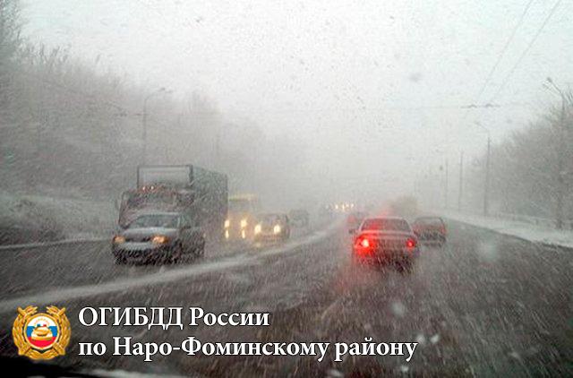 Осложнение погодных условий в Наро-Фоминске