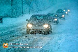 ГИБДД призывает водителей к осторожности, в связи с ухудшением погодных условий