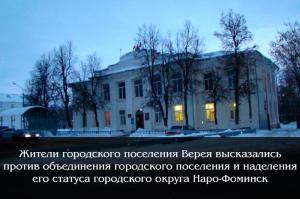 Жители Вереи высказались против объедения и вхождения в городской округ Наро-Фоминск