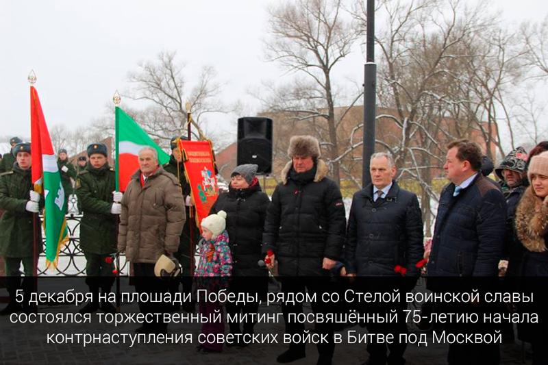 В Наро-Фоминске прошёл митинг посвященный 75-летию битвы под Москвой