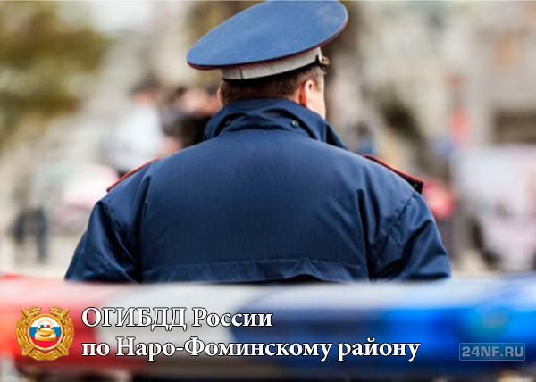 Рейды ГИБДД Наро-Фоминска на декабрь месяц
