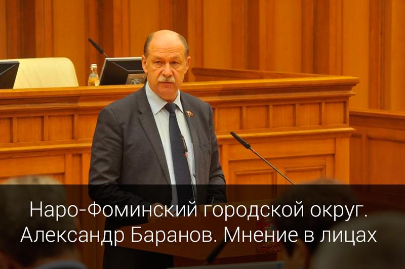 Наро-Фоминский городской округ. Александр Баранов. Мнение в лицах