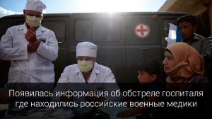 В Сирии был обстрелян госпиталь с российскими медиками