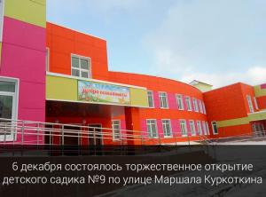 В Наро-Фоминске торжественно открыли детский сад №9