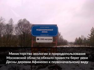 Минэкологии обязало прекратить работы в водоохранной зоне деревни Афинеево