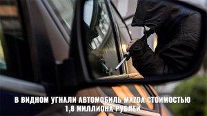 В Видном угнали автомобиль Mazda стоимостью 1,8 миллиона рублей
