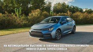 Toyota представила обновлённый седан Toyota Corolla