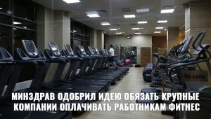 Минздрав одобрил идею обязать крупные компании оплачивать работникам фитнес