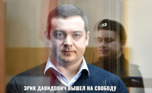 Эрик Давидович Китуашвили вышел на свободу