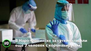 В Наро-Фоминске за сутки выявили еще 7 человек с коронавирусом