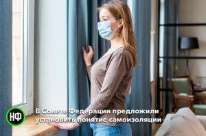 В Совете Федерации предложили установить понятие самоизоляции