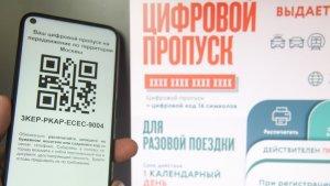 В Московской области отменяются цифровые пропуска с 23 мая