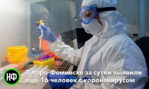 В Наро-Фоминске за сутки выявили еще 16 человек с коронавирусом