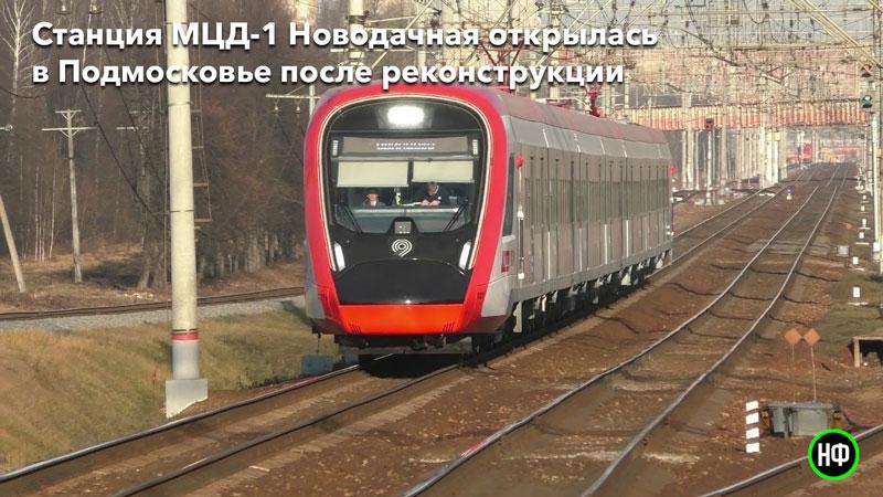 Станция МЦД-1 Новодачная открылась в Подмосковье после реконструкции