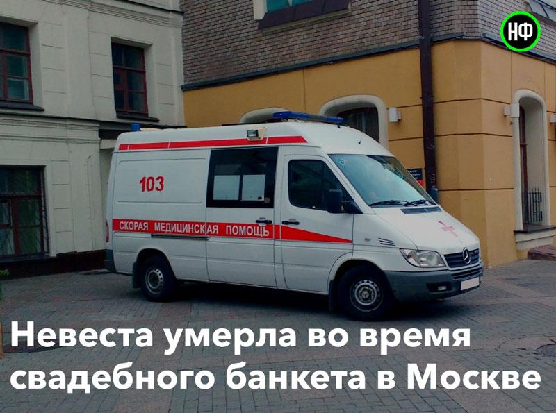 Невеста умерла во время свадебного банкета в Москве