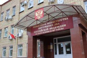 В Наро-Фоминском городском округе задержан подозреваемый в совершении кражи
